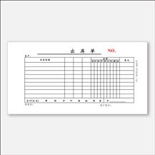 票据单据16-03