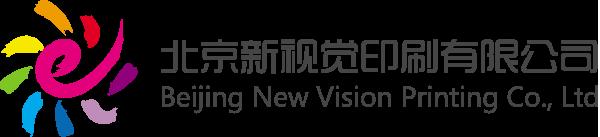 北京新视觉印刷有限公司